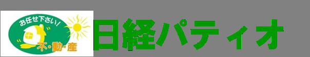 日経パティオ「糀谷・大鳥居・穴守稲荷の賃貸物件検索サイト」